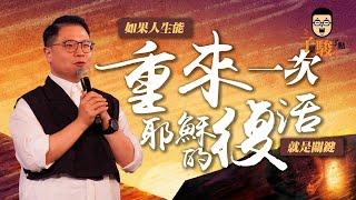 【駿信息】如果人生能重來一次,耶穌的復活就是關鍵【永不回頭】