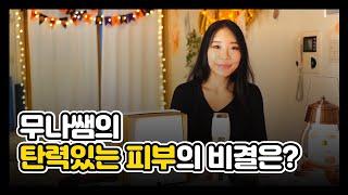 듀얼소닉 무나홈트 (하이푸, 초음파리프팅, 피부관리기기…