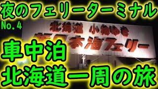 夜の舞鶴フェリーターミナル 新日本海フェリー アイシスで行く、最後の北海道一周 車中泊の旅 No.4