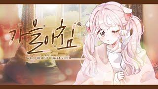 【혜몽】 가을아침(Autumn Morning) - 아이유(IU)  cover