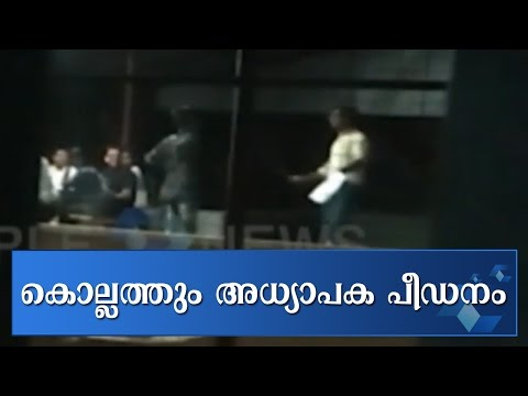 Beating Room in Tutorial College in Thankasseri; Visuals Of Teacher Beating Students Are Out