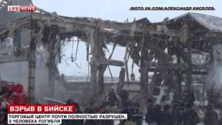 "В Бийске взорвалась «Корзинка» - Regina exploded ""Basket"""