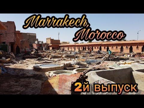 Марракеш, Марокко, 2 выпуск, июль 2017. Marrakech, Morocco, part 2, july 2017.