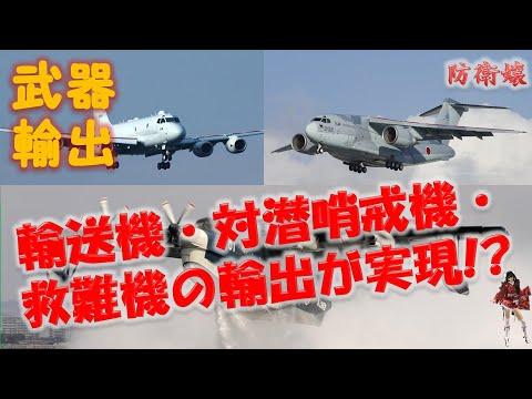 【武器輸出】  日本の武器輸出実績 輸送機・対潜哨戒機・救難機の輸出の実現が濃厚