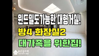 인천신축빌라/문학동힐카운티/대형거실/대형주방