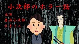 [LIVE] 小次郎のホラー話