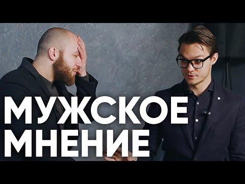 Мужское мнение о женских проблемах. Настоящий мужчина | Илья Левчук и Сергей Егоров