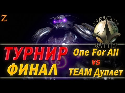 видео: paragon battle - САМЫЙ МОЩНЫЙ ТУРНИР! ФИНАЛ!