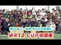 【スカサカ!ライブ】播戸竜二選手、加地亮さんらが企画運営するサッカー大会「MR12 CUP」を特集!  (12月28日初回放送)