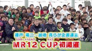 サッカー情報番組「スカサカ!ライブ」はスカパー!で毎週金曜日後9:00~...