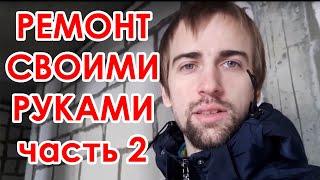 РЕМОНТ КВАРТИРЫ СВОИМИ РУКАМИ - часть 2