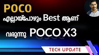 POCO X3 Next best POCO Phone ..what you guys expect ??Poco x3 rumour round up Malayalam