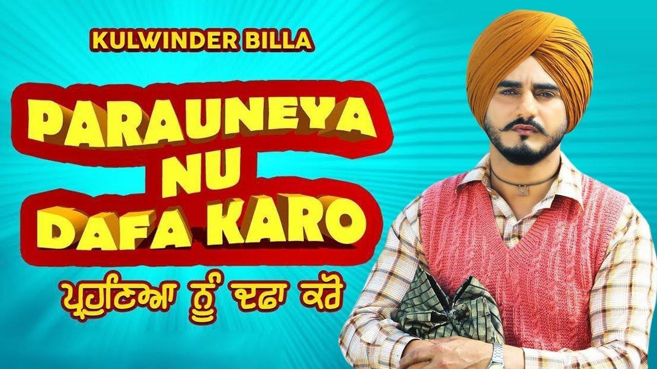 Parauneya Nu Dafa Karo | Kulwinder Billa | New Punjabi Movie