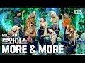 안방1열 직캠4K 트와이스 'MORE & MORE' 풀캠 TWICE Full Cam│@SBS Inkigayo_2020.6.7