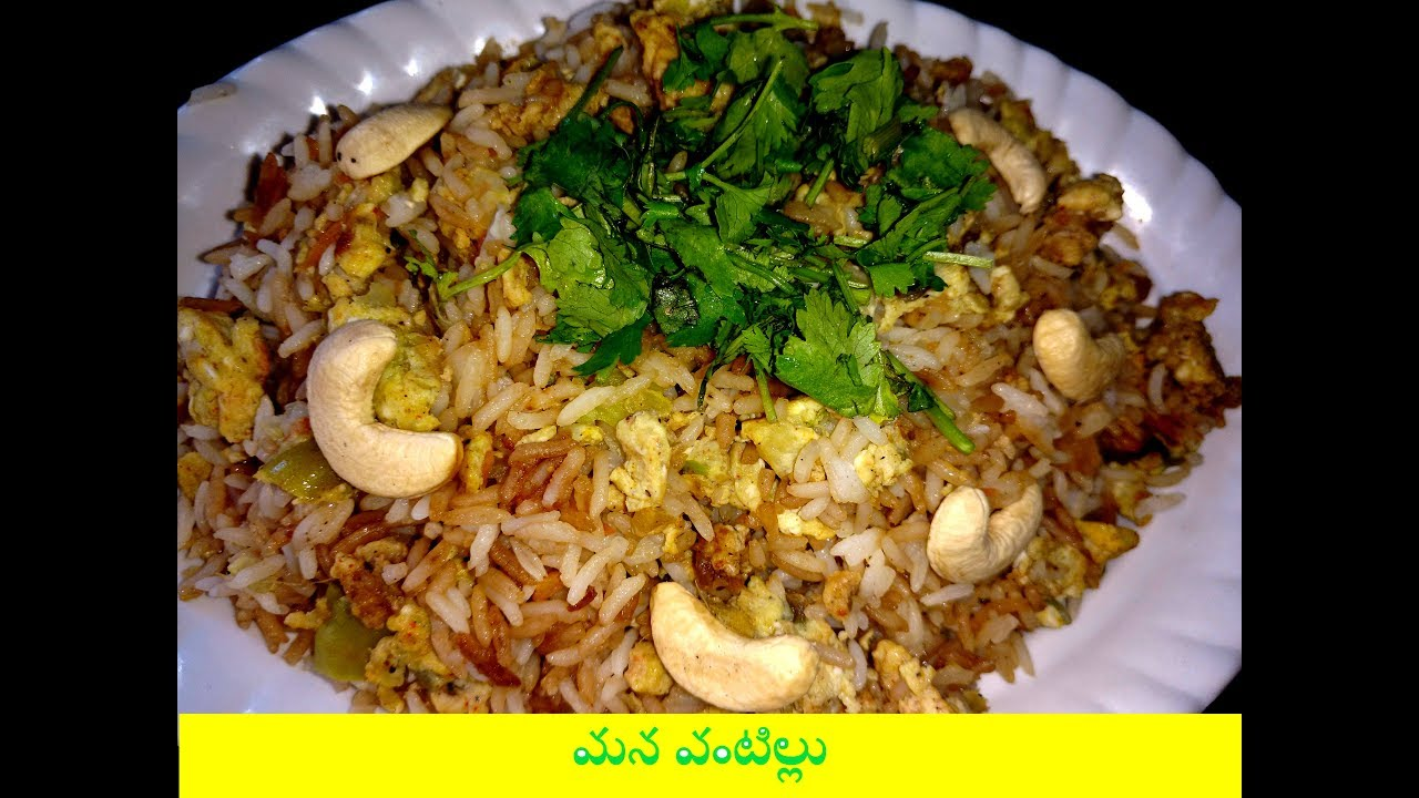 How to prepare egg fried rice in telugu how to prepare egg fried rice in telugu ccuart Choice Image