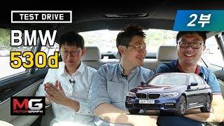 BMW 530D와 함께 떠난 세남자 기자의 돌발 시승기.. 그 두번째 이야기