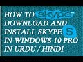How To Download And Install Free Full Version Of Skype For Windows 10 Pro In Urdu/Hundi 2017,New