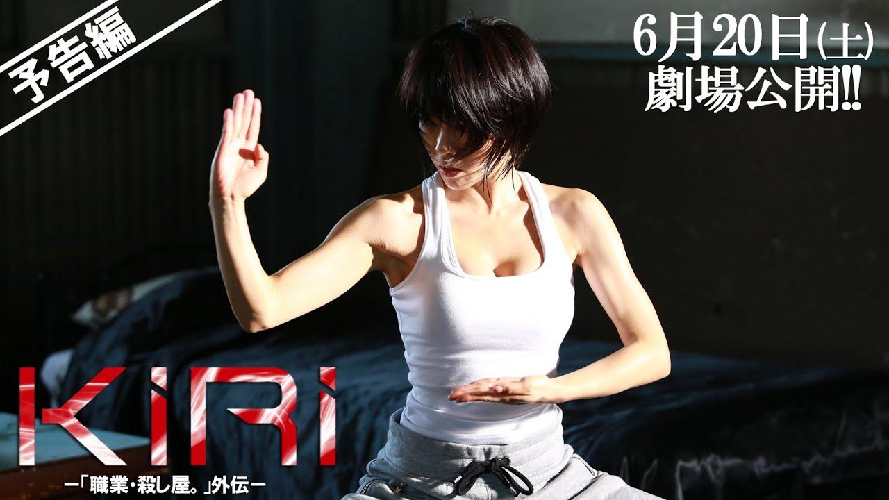 画像: 映画「KIRI-『職業・殺し屋。』外伝-」予告編 youtu.be