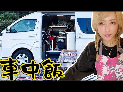 キャンピングカーで車中生活する女の自炊事情。