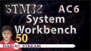 Программирование МК STM32. УРОК 50. Устанавливаем System Workbench for STM32