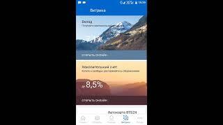 Мобильное приложение ВТБ24-Онлайн