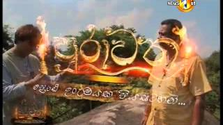 Purawatha Sirasa TV  25th April 2016