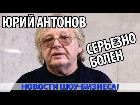 Юрий антонов чем болеет