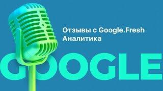 Отзывы от участников Google.Fresh Аналитика