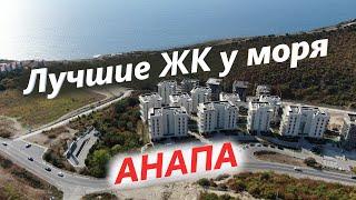 #АНАПА - ЛУЧШИЕ ЖК ДЛЯ СДАЧИ! Купить квартиру у моря
