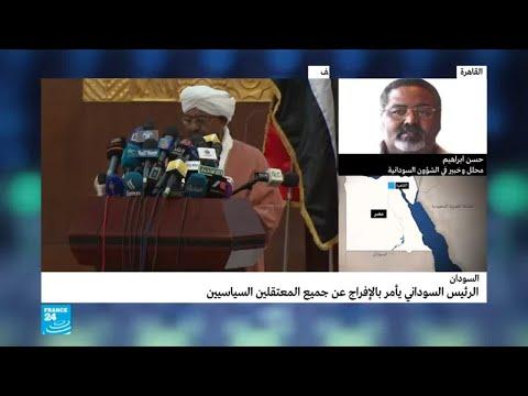 لماذا أمر الرئيس السوداني بالإفراج عن جميع المعتقلين السياسيين؟