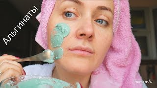 видео Альгинатная маска для лица дома и в салоне