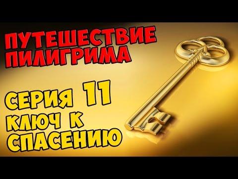 Мультик Скотта Путешествие Пилигрима Серия 11 - КЛЮЧ К СПАСЕНИЮ