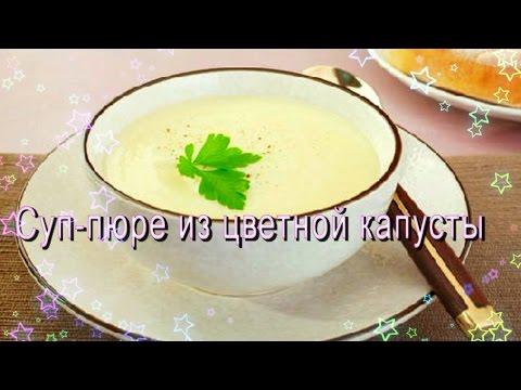 Рецепты для детей от 1 года суп-пюре из цветной капусты/ BY Maria без регистрации и смс