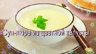 Рецепты для детей от 1 года: суп-пюре из цветной капусты/ BY Maria