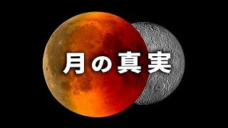 月の正体!地球・人類滅亡に関わる衝撃の真実!