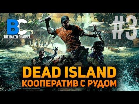 Dead Island Кооператив #3 Baker, Руд.