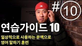 영어회화 | 연습가이드 #10 | 일상적으로 사용하는 문맥으로 영어 말하기 훈련
