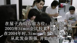 Yi Jing Time Space Feng Shui™ Practical Lesson - Simon