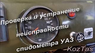 "Проверка и устранение неисправности спидометра УАЗ ""буханка"""