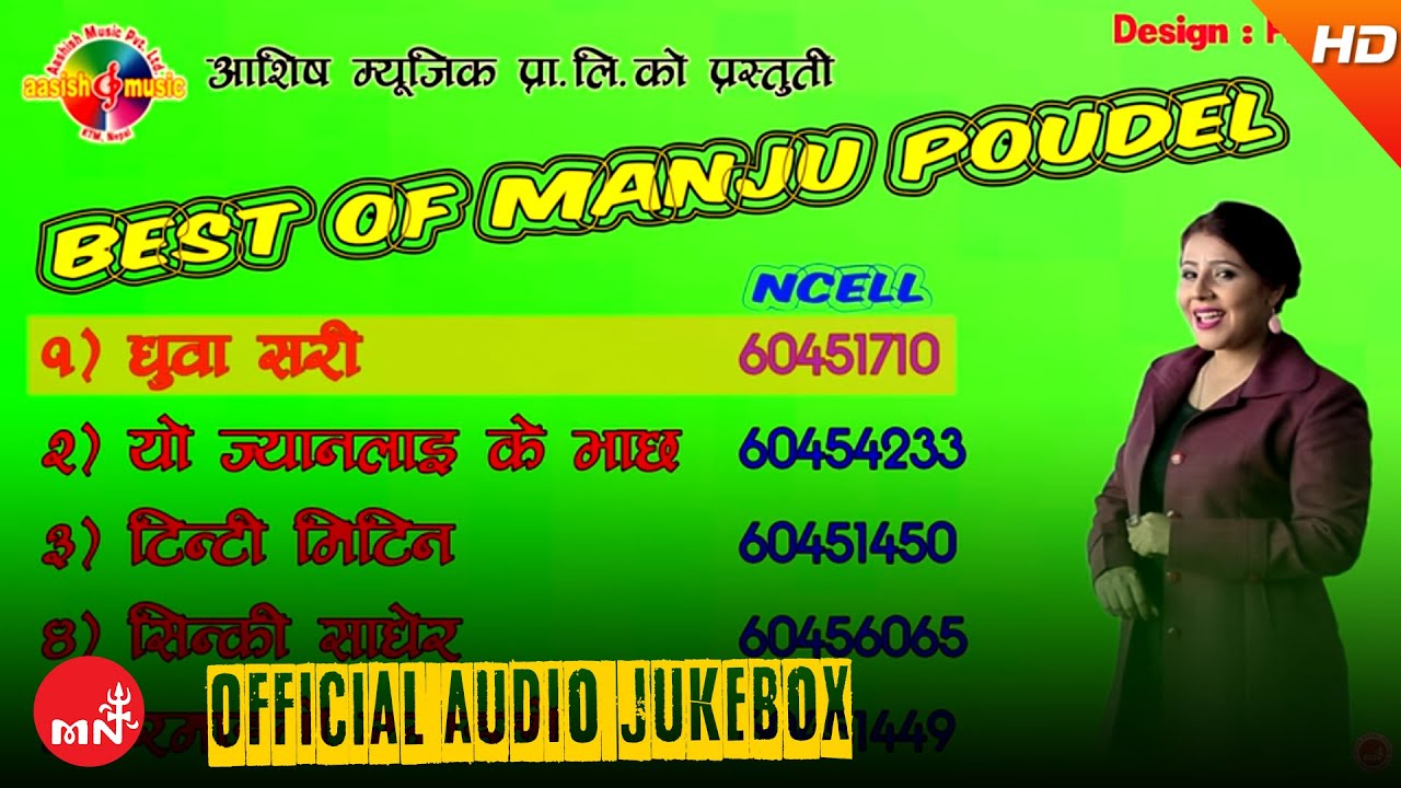 best of manju poudel jukebox | aashish music - youtube