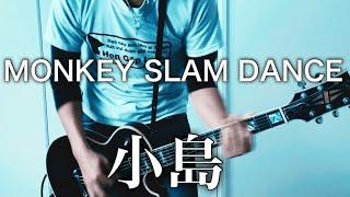 小島-MONKEY SLAM DANCEギター弾いてみた【Guitar Cover】 宅録パンクギタリストRyoちゃんねる