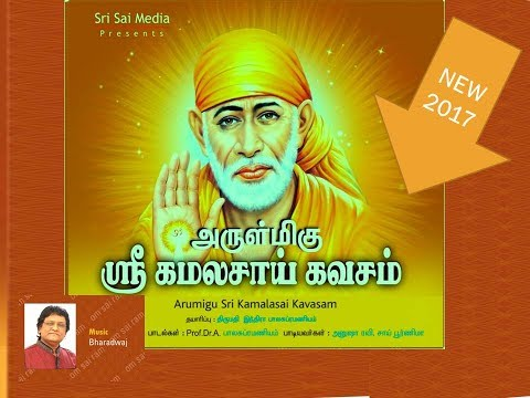 Shirdi Sai Baba kavasam tamil version by Bharadwaj music director