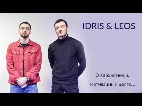 IDRIS & LEOS. О вдохновении, мотивации и целях…