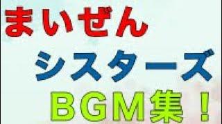 Bgm シスターズ マイ ゼン