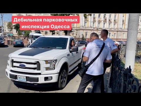 Моя дебильная Парковочная Инспекция Одесса