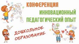 Практика развивающего дошкольного образования: инновационный педагогический опыт