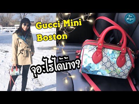 ▶️ รีวิวกระเป๋ากุชชี่ ใส่อะไรได้บ้าง? Gucci Mini Boston Blooms GG Supreme And What Fits Inside?