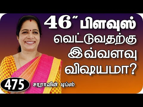 46 INCH BLOUSE CUTTING TIPS IN TAMIL Part-2