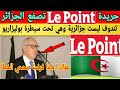 MAROC_ALGERIE... تندوف ليست جزائرية و هي تحت سيطرة بوليزاريو تقول جريدة لوبوان الفرنسية