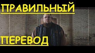 Перевод песни Human Lyrics - Rag'n'Bone Man НА РУССКОМ (ЗАКАДРОВЫЙ ПЕРЕВОД) ПО РУССКИ текст
